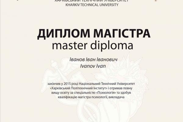 magistr261AC9B10-DA66-9345-D333-7416CDB0DB88.jpg